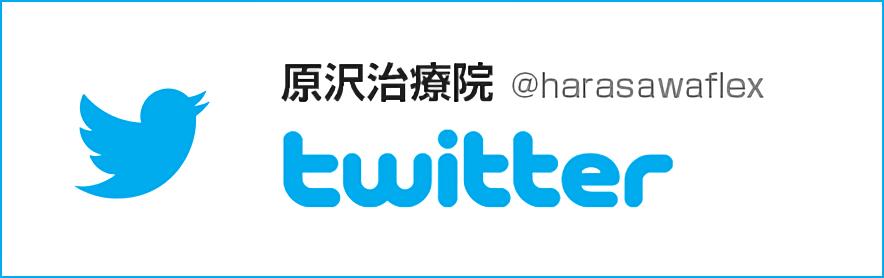 原沢治療院 twitter
